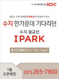 수지 광교산 IPARK! 12월 오픈 예정